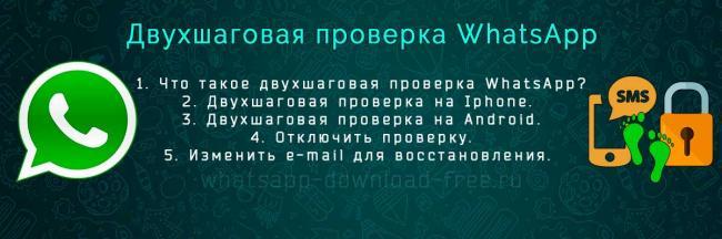 whatsapp-dvuhshagovaya-proverka-head.jpg