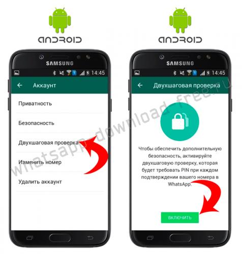 vkluchit-dvuhshagovuyu-proverku-android.png