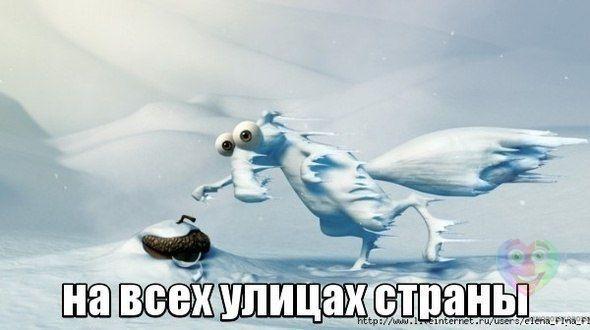 На всех улицах страны).