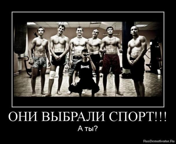 ОНИ ВЫБРАЛИ СПОРТ!.