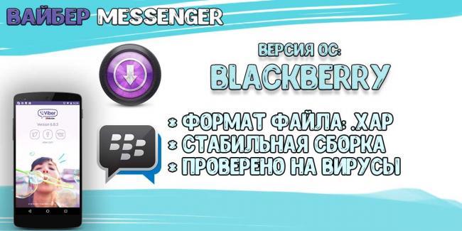 Blackberry-viber.jpg
