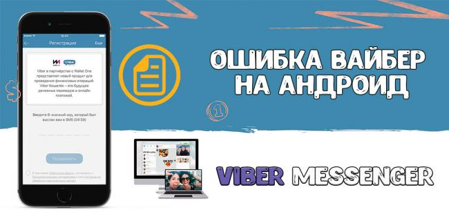 ne-ustanavlivaetsya-viber-na-android-2.jpg
