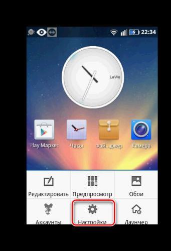 Poyavlenie-menyu-optsij-na-glavnom-ekrane.png