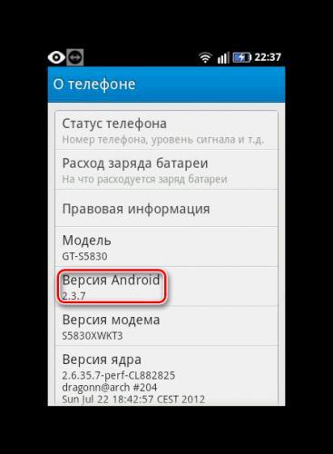 Ukazanie-na-versiyu-sistemy-Android.png