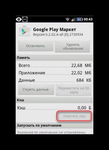 Ochistka-kesha-Play-Market.png