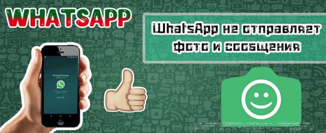 pochemu-v-whatsapp-ne-otpravlyaet-foto.png