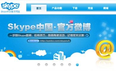messenger_skype-min (1).jpg