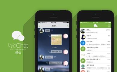 messenger_wechat-min.jpg