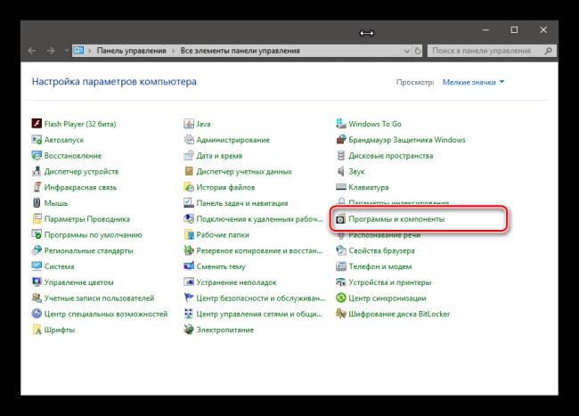 Applet-Programmy-i-komponenty-v-Paneli.png