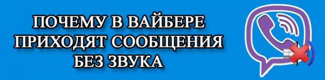 v-vaybere-prihodyat-soobscheniya-bez-zvuka.png