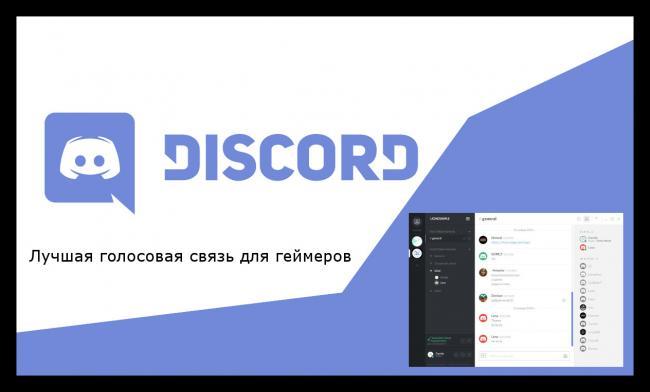 Reklamnaya-kartinka-Discord.png