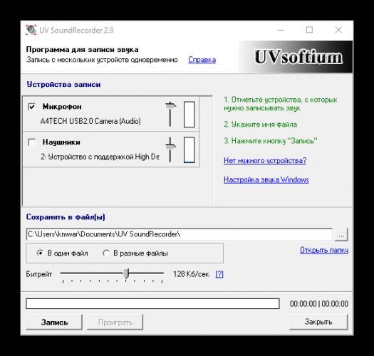 Vid-UV-SoundRecorder.png