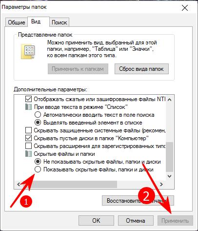Vklyuchenie-otobrazheniya-skryityih-faylov-i-papok-v-Windows.png