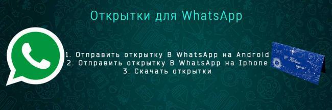 whatsapp-otkritka-head-1.jpg