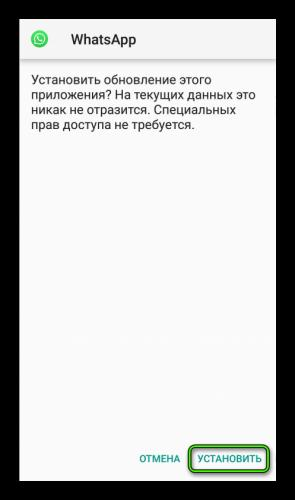 Ustanovka-WhatsApp-iz-APK-fajla.png