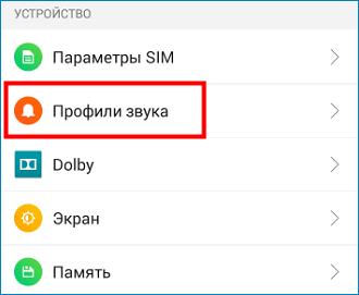 открыть-профиль-звука.png