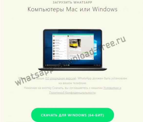 whatsapp-download-site.jpg