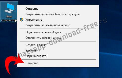 whatsapp-svoistva-sistemi-windows-10.jpg
