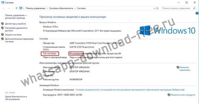 razryadnost-windows-10-1024x538.jpg
