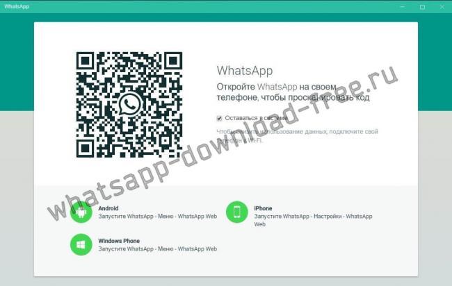 whatsapp-qr-windows-10-1024x650.jpg