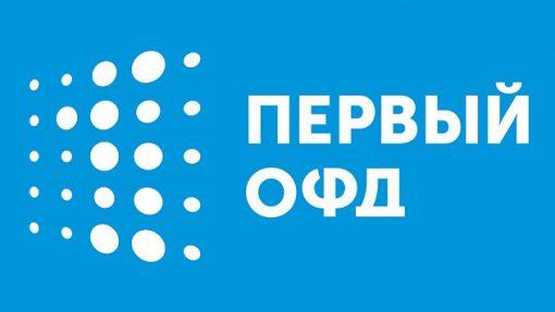 Pervyj-OFD-chto-eto-takoe-1-510x287.jpeg