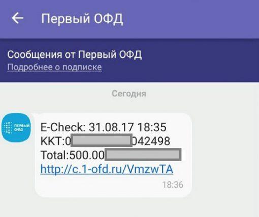 Pervyj-OFD-chto-eto-takoe-2-510x427.jpg