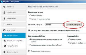 mozhno_udalit_besedu_skaype.jpg