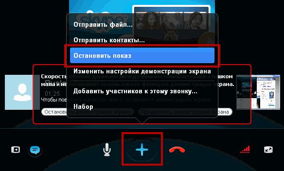 Ostanovit-pokaz-rabochego-stola.png