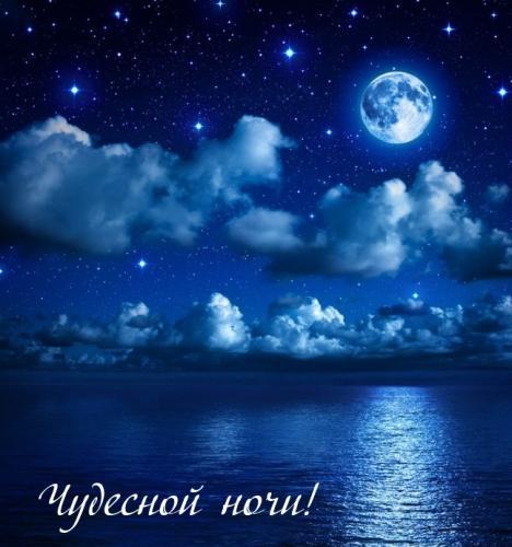 Чудесной ночи!.