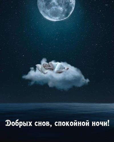 Добрых снов, спокойной ночи!.