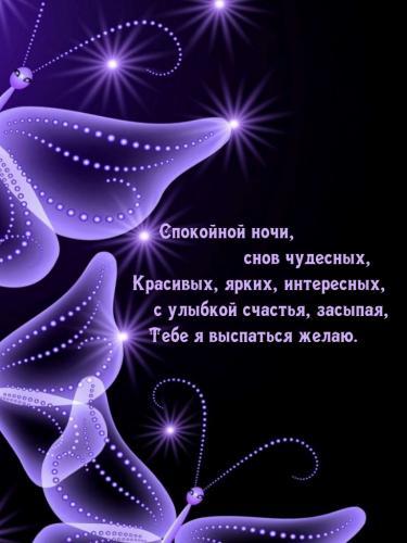 Спокойной ночи, снов чудесных, красивых, ярких, интересных.