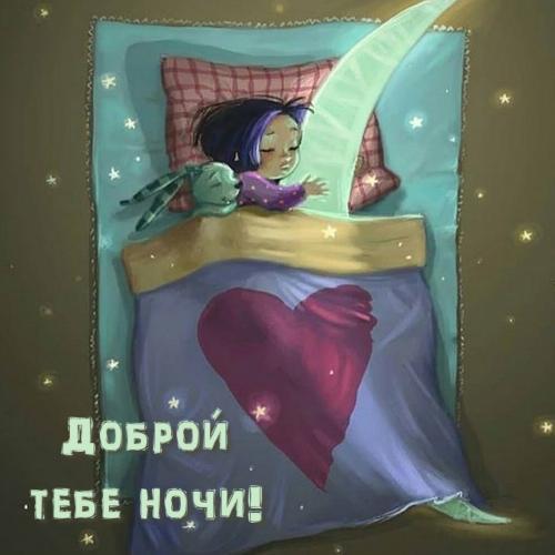 Доброй тебе ночи!.