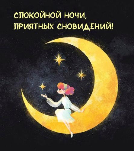 Спокойной ночи, Приятных сновидений!.