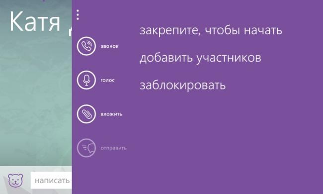 upravlenie-spiskom-zablokirovannykh-kontaktov-v-viber3.jpg