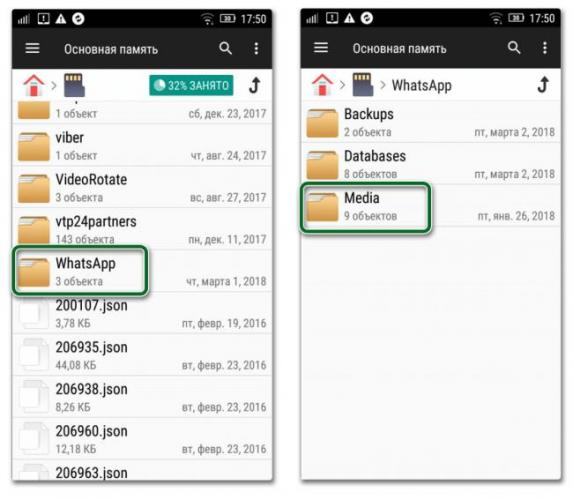 Kak-sohranit-audio-iz-WhatsApp.png