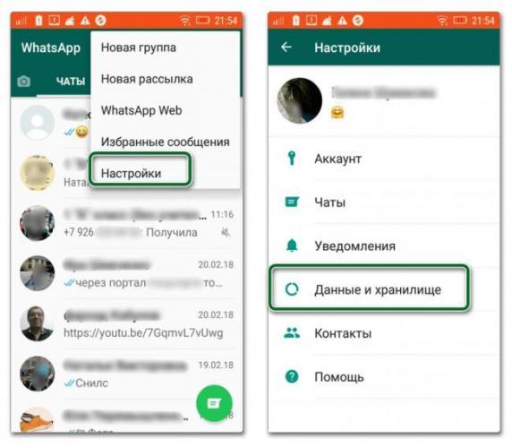 Kak-sohranit-audio-iz-WhatsApp-1.png