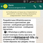whatsApp-станет-платным-002.jpg