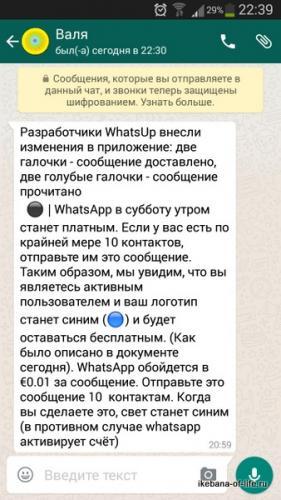 whatsApp-станет-платным.jpg