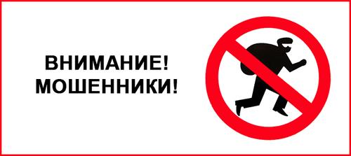 Vnimanie-moshenniki-v-Vajbere.png