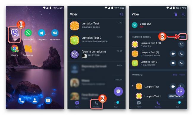 Viber-dlya-Android-perehod-na-vkladku-Vyzovy-otkrytie-ZHurnala-zvonkov-cherez-messendzher.png