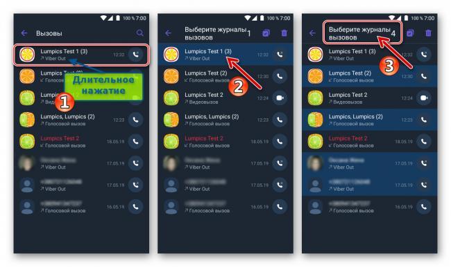 Viber-dlya-Android-vydelenie-odnoj-ili-neskolkih-zapisej-v-ZHurnale-vyzovov-dlya-udaleniya.png