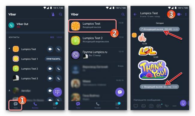 Viber-dlya-Android-otkrytie-chata-s-drugim-polzovatelem-dlya-udaleniya-zapisej-o-zvonkah-iz-perepiski.png