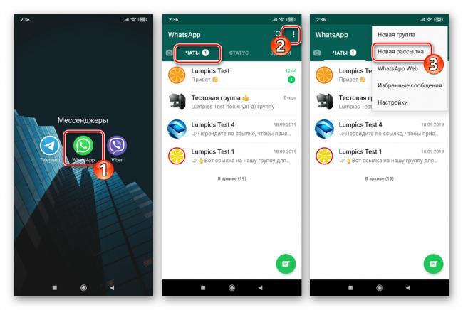 whatsapp-dlya-android-funkcziya-novaya-rassylka-v-menyu-prilozheniya.png