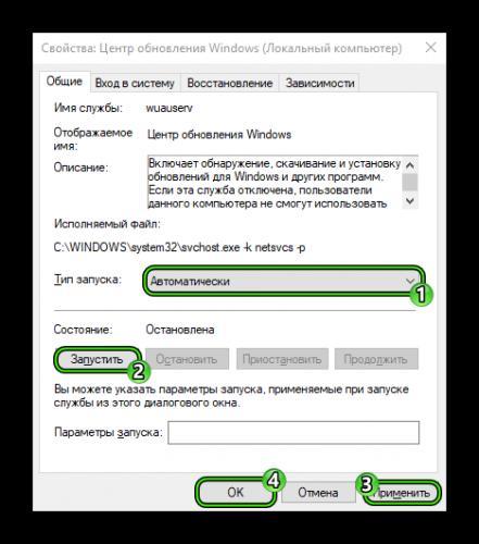 Nastrojka-sluzhby-TSentr-obnovleniya-Windows.png