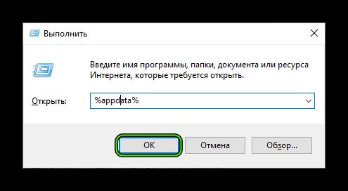 Komanda-appdata-dlya-instrumenta-Vypolnit.png