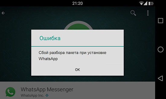 sboj-zagruzki-v-whatsapp1.jpg