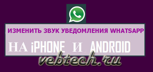 change-whatsapp-notification-sound-on-iphone-and-android-520x245.jpg