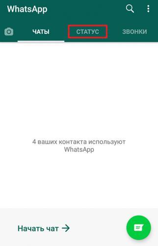 kak-sdelat-status-v-messendzhere-whatsapp2.png