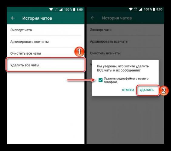 Udalit-vse-chatyi-v-mobilnom-prilozhenii-WhatsApp-na-Android.png