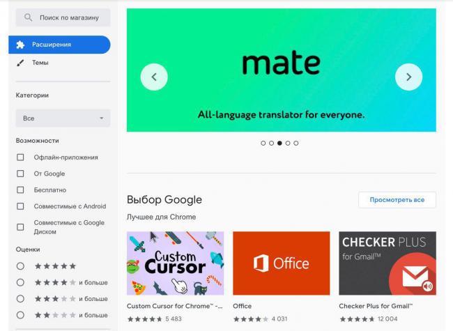 internet-magazin-Chrome.jpg